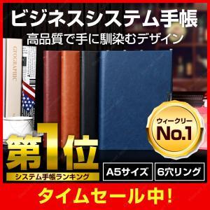 システム手帳 a5 6穴 ビジネス 手帳 リフィル 手帳カバー 手帳ケース PUレザー リング ノー...