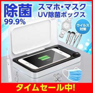 スマホ マスク 除菌器 UV滅菌器 除菌ケース 99.9% 除菌 紫外線除菌器 除菌ライト 紫外線殺...