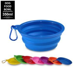 ドッグ 折りたたみフードボウル フードボール カラフル 犬 ネコ 猫 食器 皿 水入れ 給水 給餌 ...