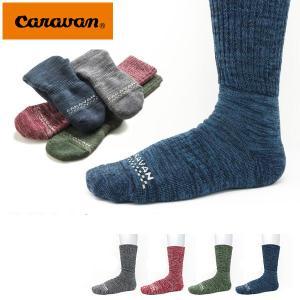 キャラバン Caravan 靴下 メンズ レディース メリノウール トレッキング ソックス RLメリノ カジュアル アウトドア 日本製 0131008|elephant