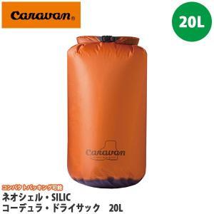 Caravan キャラバン ネオシェル・SILICコーデュラ・ドライサック 20L 0450117 ...