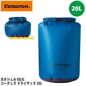 Caravan キャラバン ネオシェル・SILICコーデュラ・ドライサック 25L 0450118 ...
