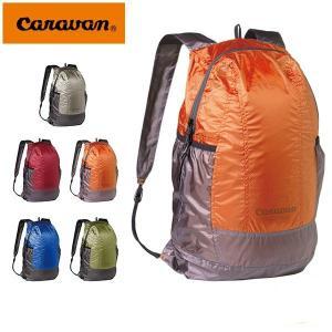 Caravan キャラバン SILICコーデュラ・デイパック 20L 0450136  約75gの超...