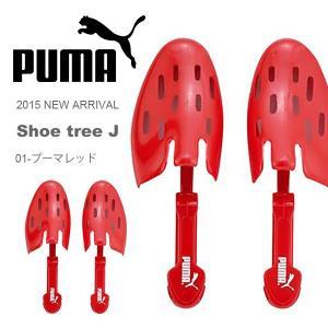 シューキーパー プーマ PUMA サッカー フットサル シューズキーパー スポーツ スパイク シューズ 靴 メンテナンス用品 シューケア 得割23|elephant