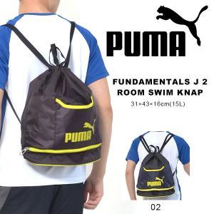 プールバッグ プーマ PUMA ファンダメンタルズ J 2 ルーム スイムナップ 15L 男の子 女の子 プール バッグ リュック 2017春新作 得割30|elephant
