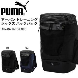 リュックサック プーマ PUMA アーバン トレーニング ボックス バックパック 30L リュック バッグ スポーツバッグ カバン 鞄 075035 得割23 送料無料|elephant