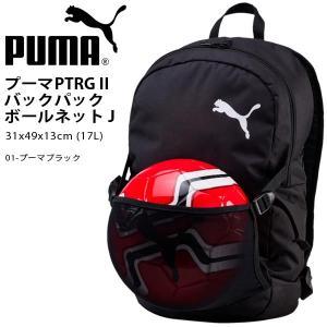リュックサック プーマ PUMA PTRG II バックパック ボールネット J 17L ボールネット付き ボールバッグ リュック バッグ スポーツバッグ 075081 得割23|elephant