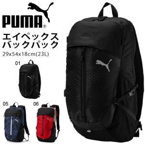 リュックサック プーマ PUMA エイペックス バックパック 23L リュック バッグ スポーツバッグ カバン 鞄 075104 得割20|elephant