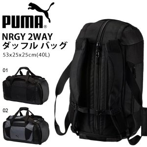 プーマ PUMA NRGY 2WAY ダッフルバッグ 40L バックパック リュックサック ボストンバッグ バッグ リュック スポーツバッグ 075221 得割23 送料無料|elephant