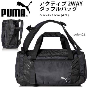 プーマ PUMA アクティブ 2WAY ダッフルバッグ 42L リュックサック リュック バックパック スポーツバッグ バッグ ボストンバッグ 075343 得割23 送料無料|elephant