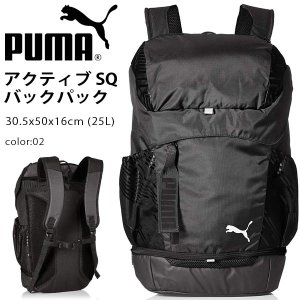 リュックサック プーマ PUMA アクティブ SQ バックパック 25L スクエア ボックス型 リュック スポーツバッグ バッグ 075344 得割23 送料無料|elephant