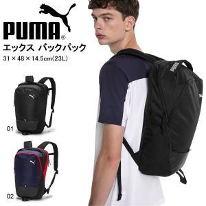 リュックサック プーマ PUMA エックス バックパック 23L リュック バッグ カバン 鞄 スポーツバッグ 学校 通学 通勤 075755 2019春夏新作 得割23|elephant