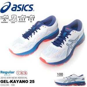 ランニングシューズ アシックス asics GEL-KAYANO 25 メンズ ゲルカヤノ 初心者 ランニング ジョギング マラソン 靴 シューズ 送料無料 得割20|elephant