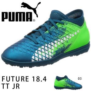 キッズ サッカー トレーニングシューズ PUMA プーマ フューチャー 18.4 TT JR ジュニア トレシュー ターフ シューズ 靴 2018春夏新作 得割20|elephant