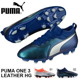 サッカースパイク PUMA ONE プーマ ワン 3 レザー HG 固定式 ハードグラウンド サッカー スパイク シューズ 靴 104746 2018秋冬新作 得割23 送料無料|elephant