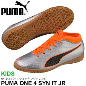 現品限り 得割32 キッズ フットサルシューズ PUMA ONE プーマ ワン 4 Syn IT JR ジュニア インドア 屋内 トレーニング シューズ 靴 サッカー 104783 2018秋新作|elephant