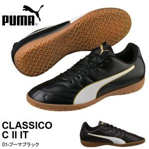 フットサルシューズ PUMA メンズ プーマ クラシコ C II IT インドア 屋内 トレーニング シューズ トレシュー 靴 サッカー フットサル 105014 得割23|elephant