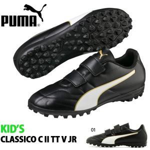 キッズ サッカー トレーニングシューズ PUMA プーマ クラシコ C II TT V JR ベルクロ トレシュー ターフ シューズ 靴 フットサル 105018 得割23|elephant