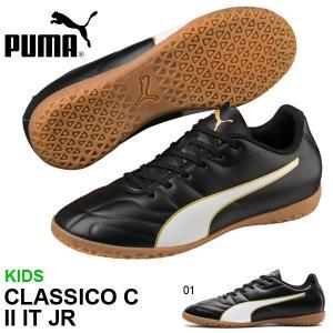 キッズ フットサルシューズ PUMA プーマ クラシコ C II IT JR ジュニア インドア 屋内 トレーニング シューズ トレシュー 靴 サッカー フットサル 105019 得割23|elephant