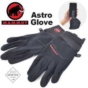完全防風 グローブ GORE-TEX ゴアテックス マムート MAMMUT メンズ Astro Glove アストログローブ 手袋 アウトドア 防寒 2019秋冬新作 得割10 送料無料|elephant