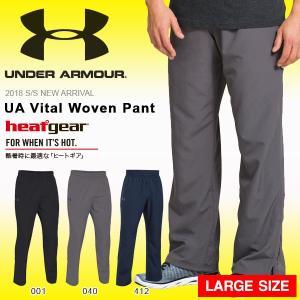 大きいサイズ ウインドブレーカーパンツ アンダーアーマー UNDER ARMOUR UA Vital Woven Pant メンズ ナイロン トレーニング ウェア 2018春夏新作 送料無料|elephant