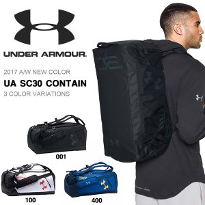 数量限定 2way ダッフルバッグ アンダーアーマー UNDER ARMOUR UA SC30 CONTAIN バックパック バスケットボール バッグ かばん 2017秋冬新色 送料無料 elephant