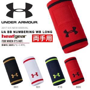 得割30 リストバンド アンダーアーマー UNDER ARMOUR UA BB NUMBERING WB LONG ペア売り 両手 メンズ 野球 ベースボール 2017春夏新作 elephant