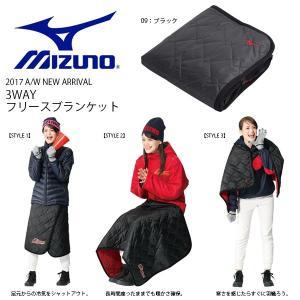 ミズノ MIZUNO 3WAY フリースブランケット 120...