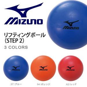MIZUNO(ミズノ)リフティングボール(STEP 2)  【ステップ2】小さいボールでリフティング...