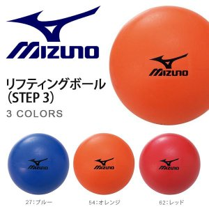 MIZUNO(ミズノ)リフティングボール(STEP 3)  【ステップ3】小さいボールでリフティング...