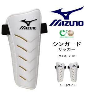 シンガード ミズノ MIZUNO 21cm レガース すねあて サッカー フットサル 得割20|elephant