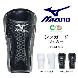 シンガード ミズノ MIZUNO 17cm レガース すねあて サッカー フットサル 得割20|elephant