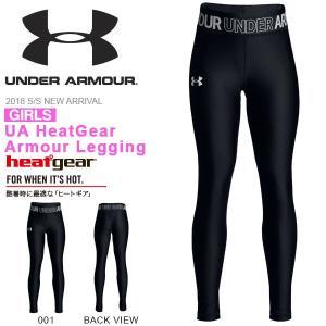 キッズ ロングタイツ アンダーアーマー UNDER ARMOUR UA HeatGear Armour Legging ジュニア 子供 女の子 フィッティド インナー 2018春夏新作 elephant