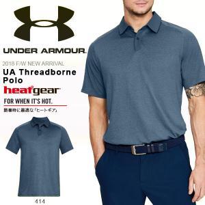 半袖 ポロシャツ アンダーアーマー UNDER ARMOUR UA Threadborne Polo メンズ ヒートギア ゴルフ GOLF ウェア 2018秋冬新色 送料無料|elephant