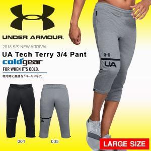大きいサイズ 7分丈パンツ アンダーアーマー UNDER ARMOUR UA Tech Terry 3/4 Pant メンズ スウェット テーパード トレーニング ウェア 2018春夏新作 送料無料|elephant
