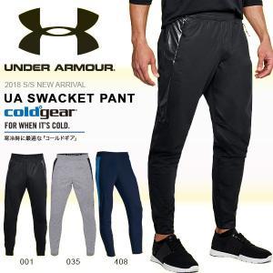 数量限定 アンダーアーマー UNDER ARMOUR UA SWACKET PANT メンズ ロングパンツ ジャージ トレーニング ウェア 2018春夏新作 送料無料|elephant