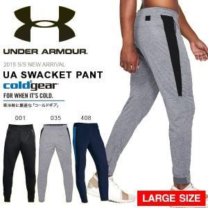 大きいサイズ 数量限定 アンダーアーマー UNDER ARMOUR UA SWACKET PANT メンズ ロングパンツ ジャージ トレーニング ウェア 2018春夏新作 送料無料|elephant