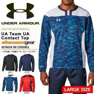 大きいサイズ アンダーアーマー UNDER ARMOUR UA Team UA Contact Top メンズ ピステ ラグビー トレーニング ウェア 2018春夏新作 送料無料|elephant