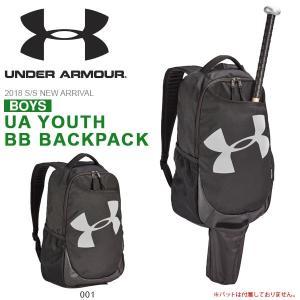 キッズ バックパック アンダーアーマー UNDER ARMOUR UA YOUTH BB BACKPACK ジュニア 子供 バッグ かばん 野球 2018春夏新作 送料無料