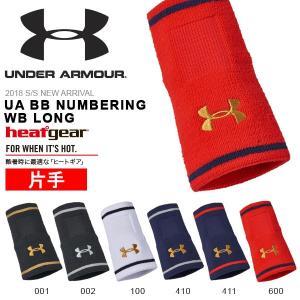 リストバンド アンダーアーマー UNDER ARMOUR UA BB NUMBERING WB LONG 一個売り メンズ リストガード ロング 野球 ベースボール 2018春夏新作|elephant