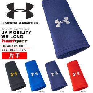リストバンド アンダーアーマー UNDER ARMOUR UA MOBILITY WB LONG 一個売り メンズ リストガード ロング 野球 ベースボール 2018春夏新作|elephant