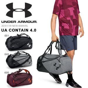 得割30 ダッフルバッグ アンダーアーマー UNDER ARMOUR UA CONTAIN 4.0 43L ショルダーバッグ かばん 1316569 2018秋冬新作 送料無料