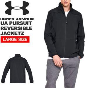 大きいサイズ フリースジャケット アンダーアーマー UNDER ARMOUR UA メンズ フルジップ リバーシブル ジャケット ウェア 2018秋冬新作 送料無料|elephant