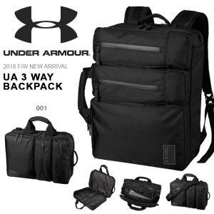 バックパック アンダーアーマー UNDER ARMOUR UA 3 WAY BACKPACK 17.5L リュックサック ショルダーバッグ ビジネスバッグ 多機能 かばん 2018秋冬新作 送料無料|elephant