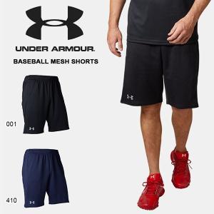 得割30 ハーフパンツ アンダーアーマー UNDER ARMOUR UA メンズ ショートパンツ 短パン 野球 ベースボール トレーニング ウェア 1331512 2019春夏新作|elephant