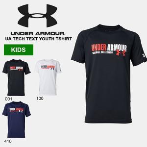 得割30 半袖 Tシャツ キッズ アンダーアーマー UNDER ARMOUR UA シャツ ベースボールシャツ 子供 ジュニア 野球 トレーニング 1331540 2019春夏新作|elephant