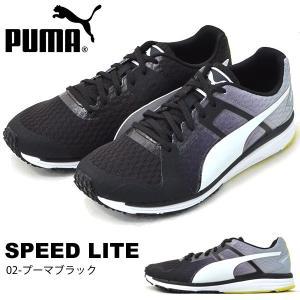 現品限り 得割30 ランニングシューズ プーマ PUMA メンズ レディース スピード ライト 運動靴 スニーカー シューズ 靴 送料無料|elephant