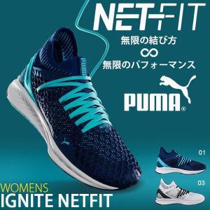 得割31 現品のみ 無限の結び方 ランニングシューズ プーマ PUMA レディース イグナイト NETFIT ネットフィット シューズ 靴 運動靴 送料無料|elephant