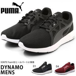 得割30 26cm ランニングシューズ プーマ PUMA メンズ ダイナモ シューズ 靴 運動靴 ス...