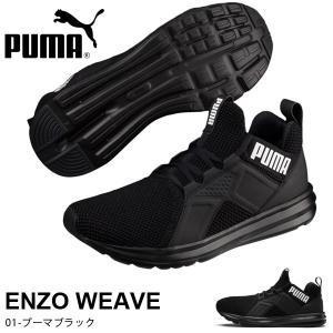 ランニングシューズ プーマ PUMA メンズ エンゾ ウィーブ 運動靴 シューズ 靴 スニーカー ランニング ジョギング ジム トレーニング 191487 送料無料|elephant